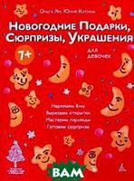 Ян О. Ф., Катина Ю. Л.  Новогодние подарки, сюрпризы, украшения. Для девочек. Серия  Готовимся к Новому году и Рождеству