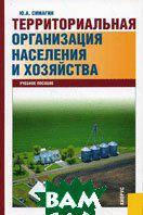 Симагин Ю.А. Территориальная организация населения и хозяйства. 2-е издание