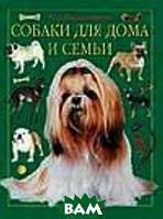Масленникова Н.А. Собаки для дома и семьи
