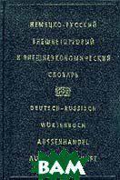 И. Ф. Жданова Мясникова Г.В. Немецко-русский внешнеторговый и внешнеэкономический словарь