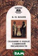 Б. Н. Флоря  Сказания о начале славянской письменности