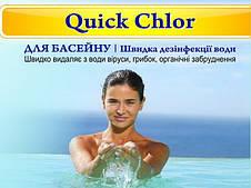 Quick Chlor (2кг)