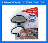Дополнительные автомобильные зеркала Clear Zone