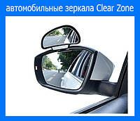 Дополнительные автомобильные зеркала Clear Zone!Опт