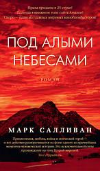 "Марк Салливан ""Под алыми небесами"" (мягкая обложка)"