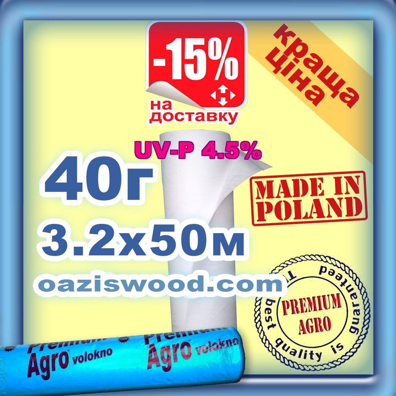 Агроволокно р-40g 3,2*50м белое UV-P 4.5% Premium-Agro Польша