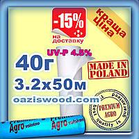 Агроволокно р-40g 3,2*50м белое UV-P 4.5% Premium-Agro Польша, фото 1