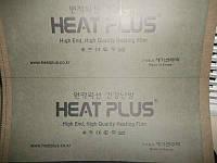 Сплошная пленка Heat Plus APN 410 (100см;220Вт/м) , фото 1