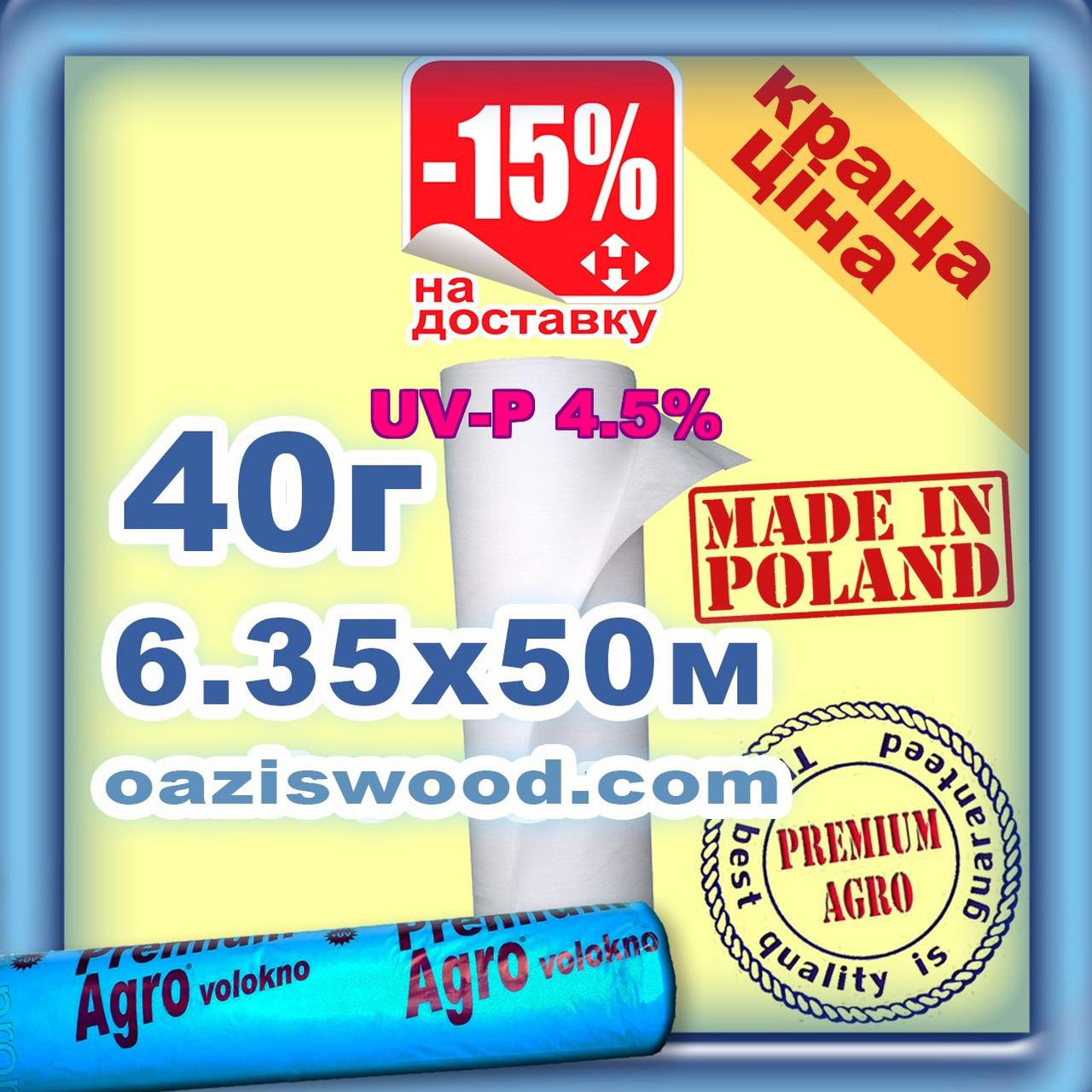 Агроволокно р-40g 6,35*50м белое UV-P 4.5% Premium-Agro Польша
