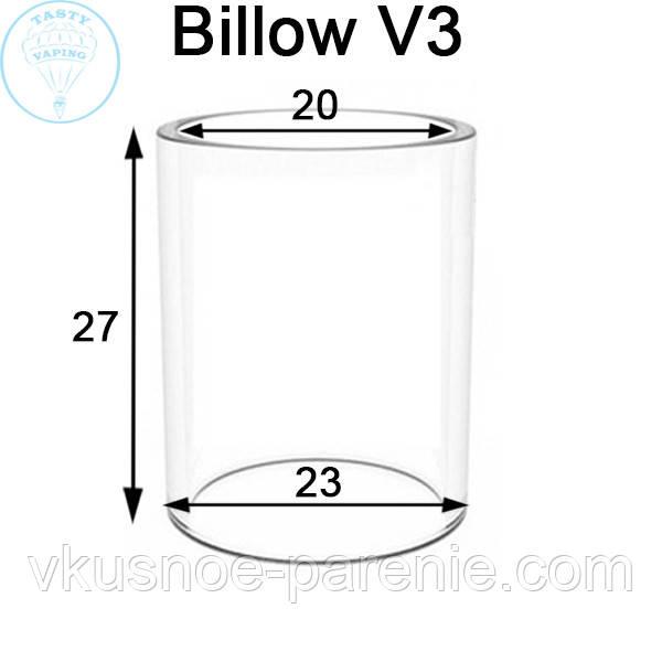 Стекло (колба) для бака Billow V3