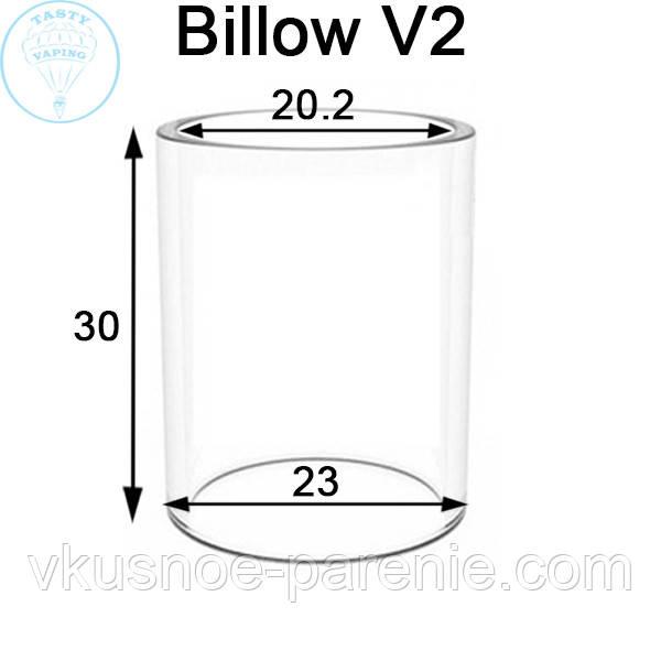 Стекло (колба) для атомайзера Billow V2