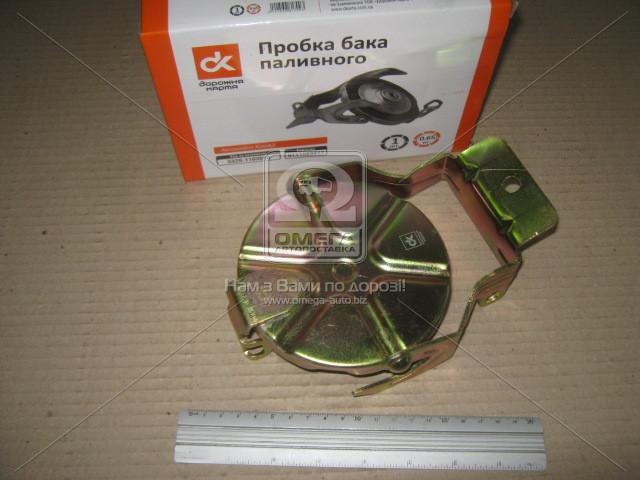 Крышка бака топливного   КАМАЗ ,   . 5320-1103010. Ціна з ПДВ.