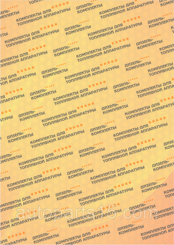Ремонтный комплект  ТНВД КАМАЗ -55111-02,EURO-II РТИ с прокладкой (пр-во Украина). 337.1111-11. Ціна з ПДВ.