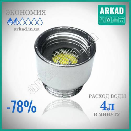 Насадка для душа для экономии воды 15мм (с фильтром) D4Z1/2 (F15mm) - 4л/мин