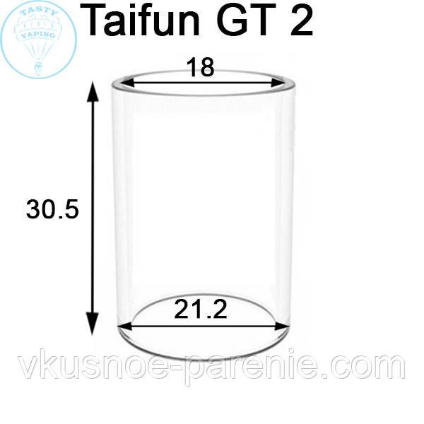 Стекло (колба) для бакомайзера Taifun GT 2