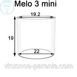 Стекло (колба) для бака Melo 3 mini