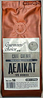 Кофе в зернах Gurmans Choice КАФЕ КРЕМА Деликат 70 % Арабика 250г, фото 1