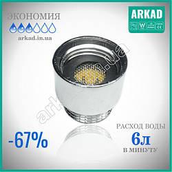 Насадка для душ для экономии воды 15 мм (с фильтром) D6Z1/2(F15mm)- 6л/мин