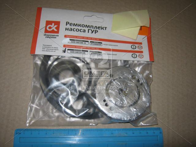 Ремонтный комплект  насоса ГУРа КАМАЗ, ( 7 наименований ) . 5320-3407200-20. Ціна з ПДВ.