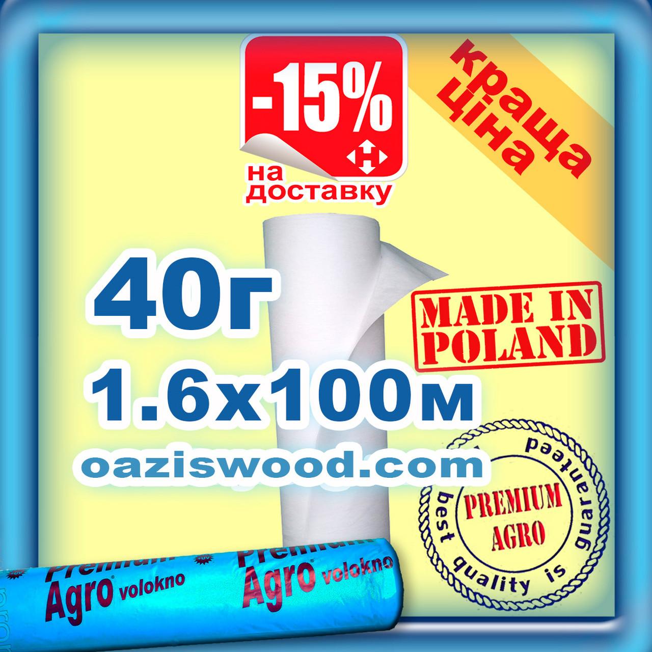 Агроволокно р-40g 1,6*100м белое UV-P 4.5% Premium-Agro Польша