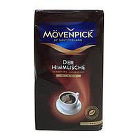 Кофе в зернах Movenpick der himmlische (Мовенпик Небесный) 500 г