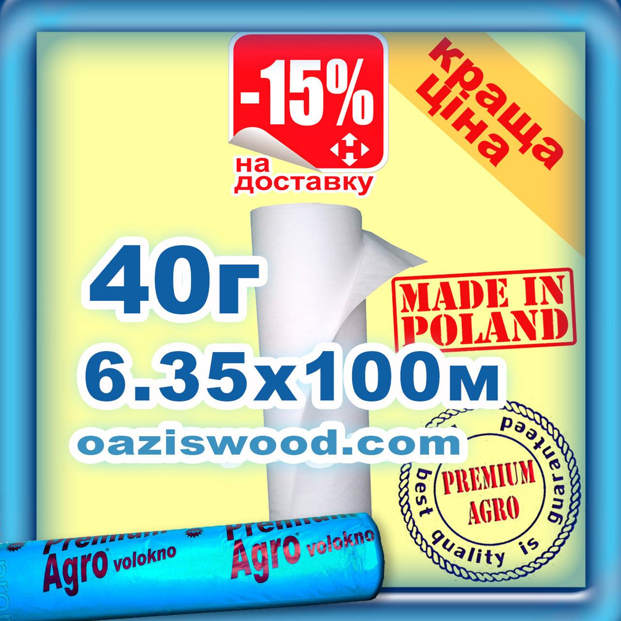 Агроволокно р-40g 6,35*100м белое UV-P 4.5% Premium-Agro Польша