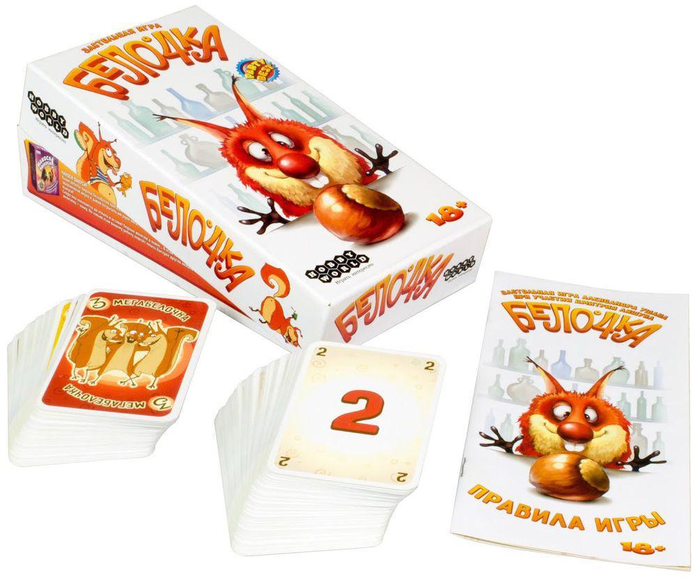 Настільна карткова гра Білочка