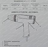 Фен промисловий Беларусмаш БФП-2500, фото 8