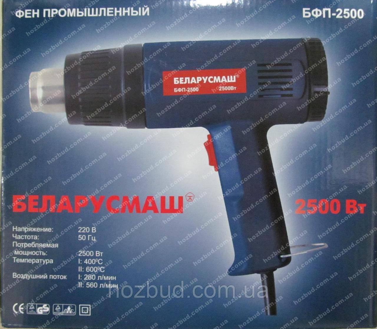 Фен промисловий Беларусмаш БФП-2500