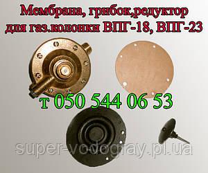 Мембрана резиновая, грибок, редуктор газовой колонки ВПГ-18-23