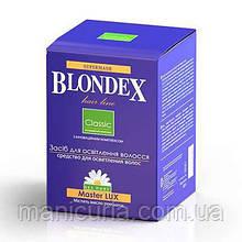 Осветлитель MASTER LUX Blondex CLASSIC, 400 г
