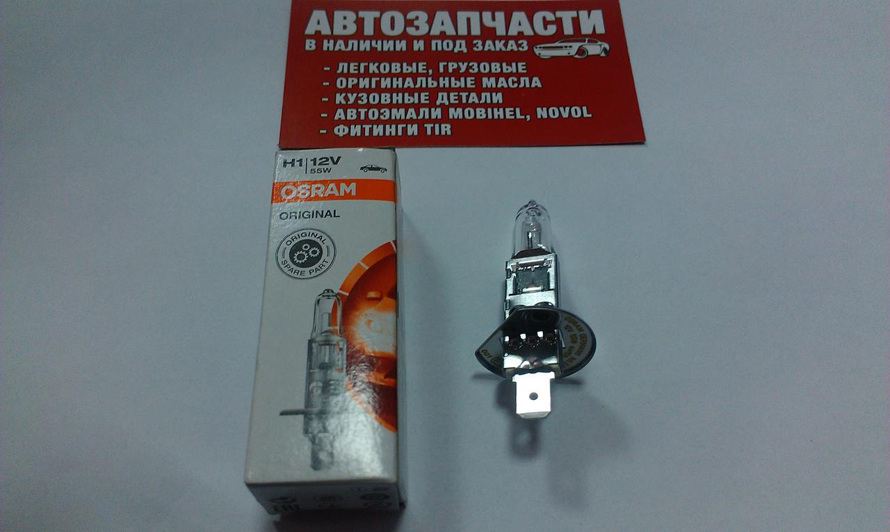 Лампа H-1 12V Osram