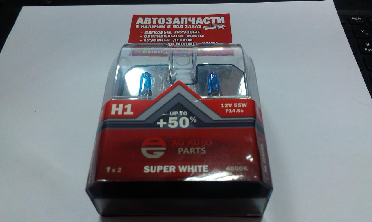 Лампа H1 55W 12V AG Auto Super White +50% к-т с 2-х шт.