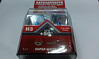 Лампа H3 55W 12V AG Auto +50% к-кт с 2-х шт.