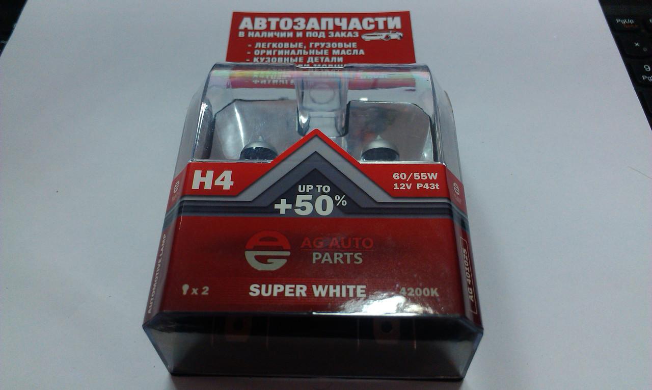 Лампа H4 60W 55W 12V AG Auto Super White +50% к-т с 2-х шт.