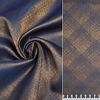Вискозная жаккардовая подкладка ( подкладочная ткань ) светло-корич с синим отлив в розчерк ш.140, итальянская