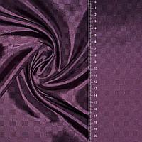 Подкладочная ткань Вискоза подкладка сиреневая шахматка