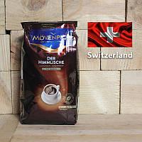 Кофе молотый Movenpick Der Himmlische, 500 гр