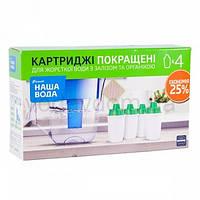"""Набор сменных картриджей """"Наша Вода (3+1)"""" к фильтру кувшину. Фильтры для воды. Бытовая водоочистка в Украине."""