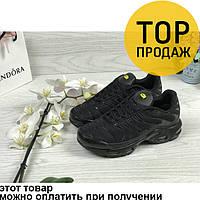Женские кроссовки Nike 95 TN, черного цвета / кроссовки женские Найк, кожаные, легкие, модные