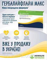 Гербалайфлайн МАКС от Гербалайф  жирные кислоты Омега-3