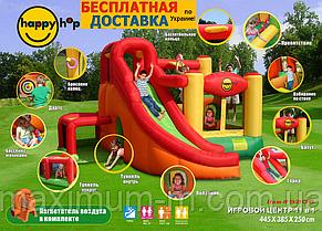 Дитячий батут надувний ігровий центр 11 в 1 Happy Hop + Подарунок!