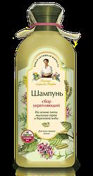 """Шампунь для волос """"Сбор укрепляющий"""" на основе пяти трав Рецепты бабушки Агафьи,350 мл."""