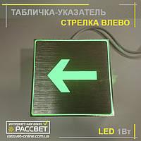 """Светодиодный указатель """"Стрелка влево"""", """"Направление движения""""  LED-NGS-34 1W с аккумулятором"""