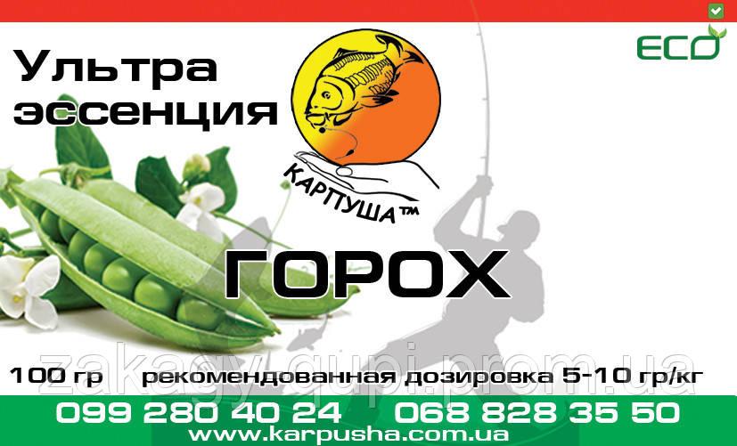 Ультра эссенция Горох (ароматизатор)  100 гр