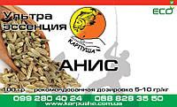 Ультра эссенция Анис (ароматизатор)  100 гр