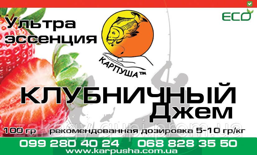 Ультра эссенция Клубничный джем 100 гр (ароматизатор)