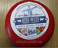 Сыр голландский авторский Berkhout Rode Pesto Песто, 1шт