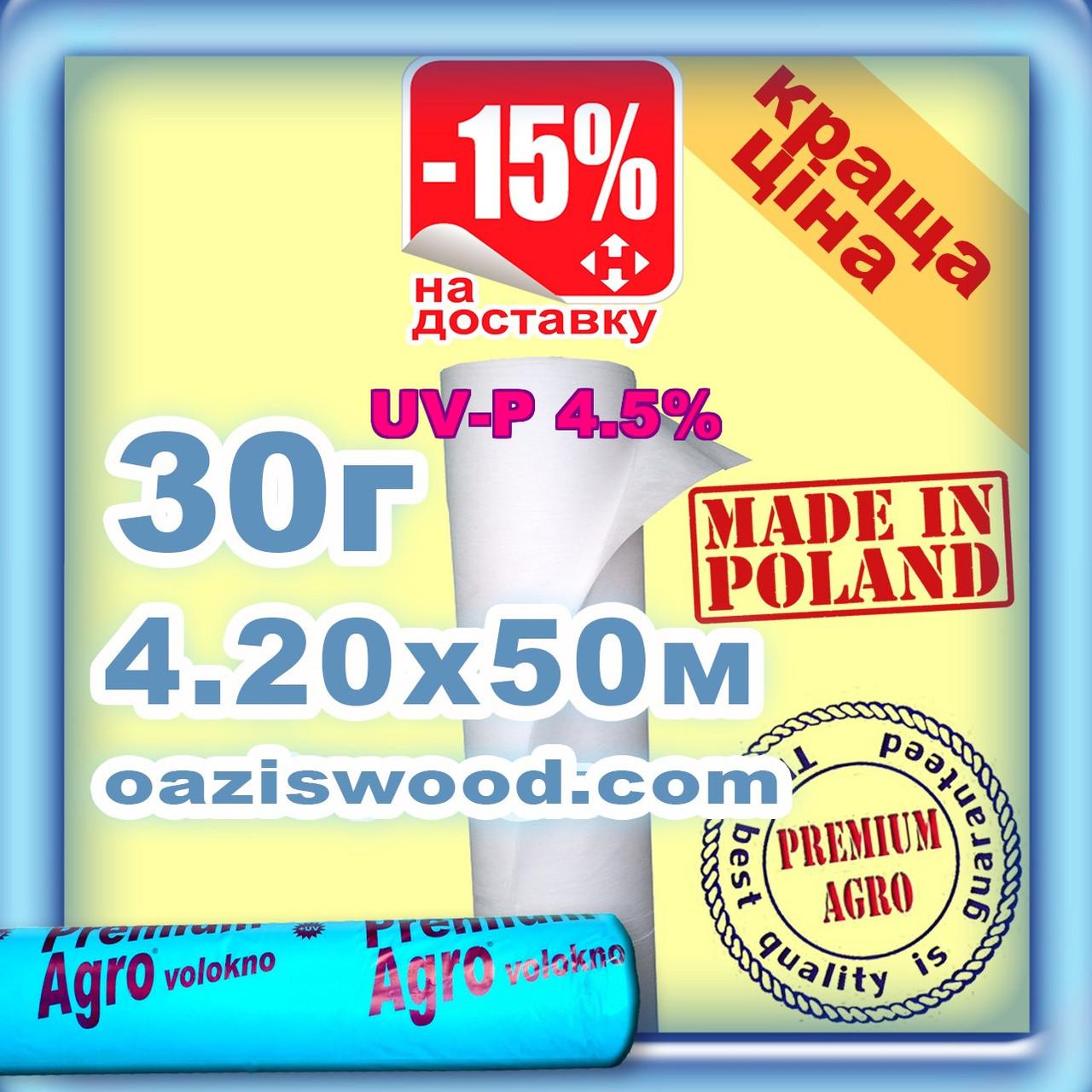 Агроволокно р-30g 4.2*50м белое UV-P 4.5% Premium-Agro Польша