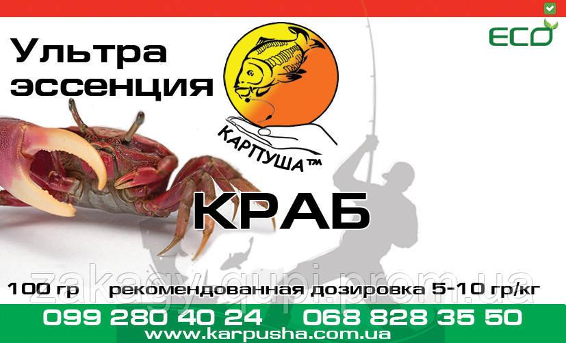 Ультра эссенция Краб 100 гр (ароматизатор)